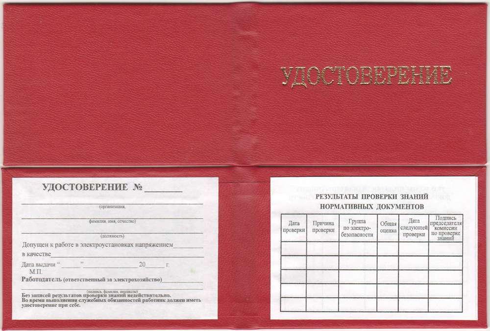 Попытка купить удостоверение по электробезопасности в спб, москве, новосибирске